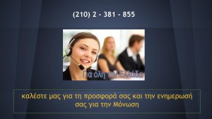 Επικοινωνια
